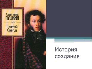 А.С. Пушкин «Евгений Онегин» История создания