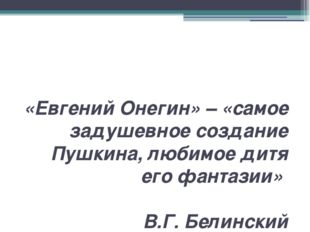 «Евгений Онегин» – «самое задушевное создание Пушкина, любимое дитя его фанта