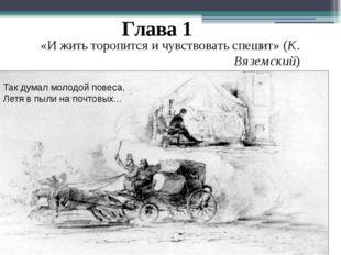 Глава 1 «И жить торопится и чувствовать спешит» (К. Вяземский) Так думал моло