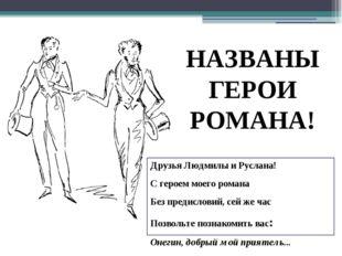 Друзья Людмилы и Руслана! С героем моего романа Без предисловий, сей же час П