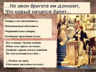 …Но звон брегета им доносит, Что новый начался балет… Театра злой законодател