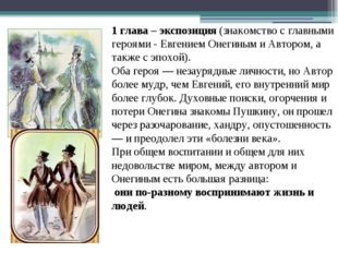 1 глава – экспозиция (знакомство с главными героями - Евгением Онегиным и Авт