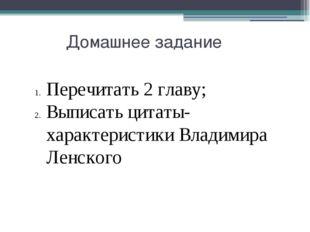 Домашнее задание Перечитать 2 главу; Выписать цитаты-характеристики Владимира
