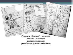 """Рукописи """"Онегина"""" - их много. Черновых и беловых, раскрывающих всю громаднос"""