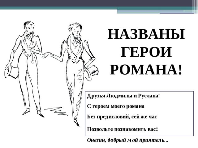Друзья Людмилы и Руслана! С героем моего романа Без предисловий, сей же час П...