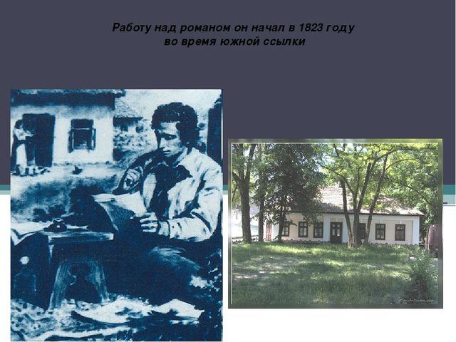 Работу над романом он начал в 1823 году во время южной ссылки