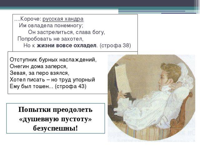 ....Короче: русская хандра Им овладела понемногу; Он застрелиться, слава богу...