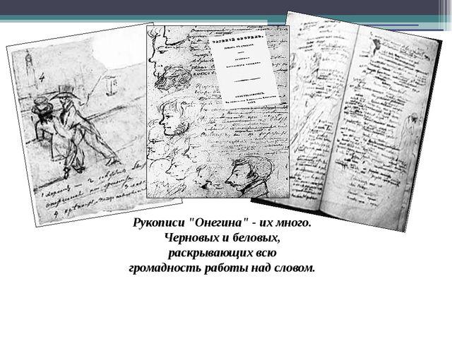 """Рукописи """"Онегина"""" - их много. Черновых и беловых, раскрывающих всю громаднос..."""