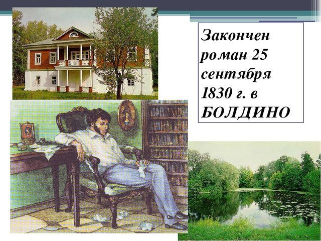 Закончен роман 25 сентября 1830 г. в БОЛДИНО