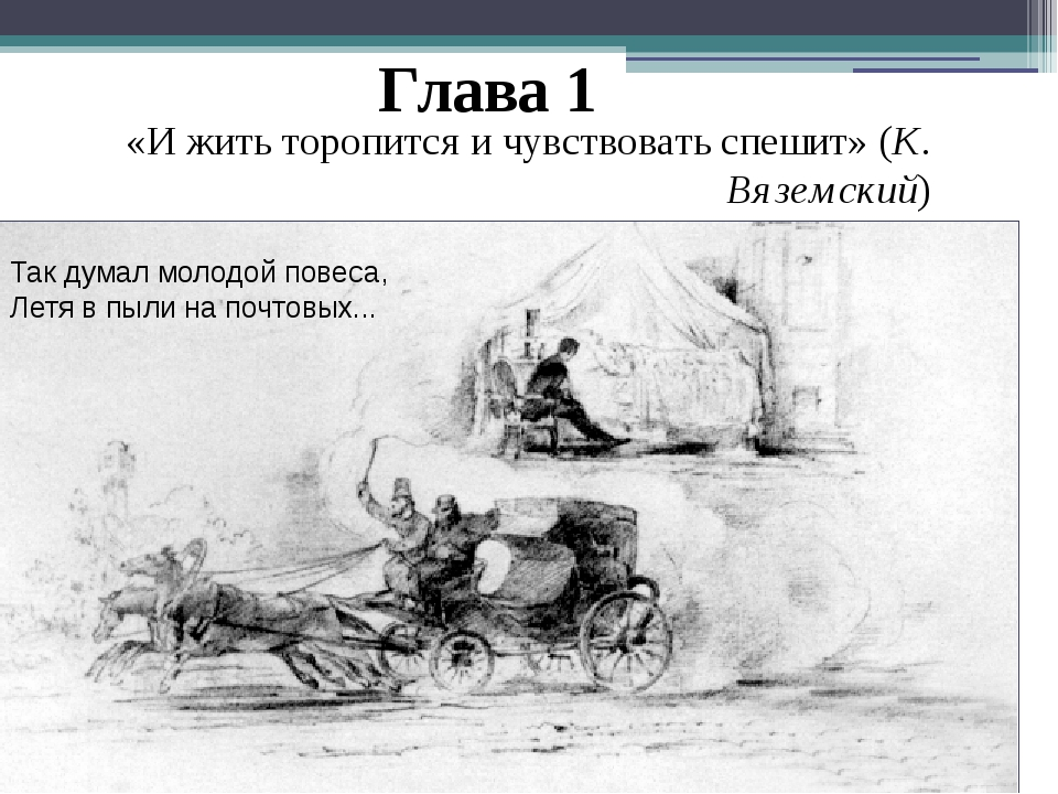 Глава 1 «И жить торопится и чувствовать спешит» (К. Вяземский) Так думал моло...