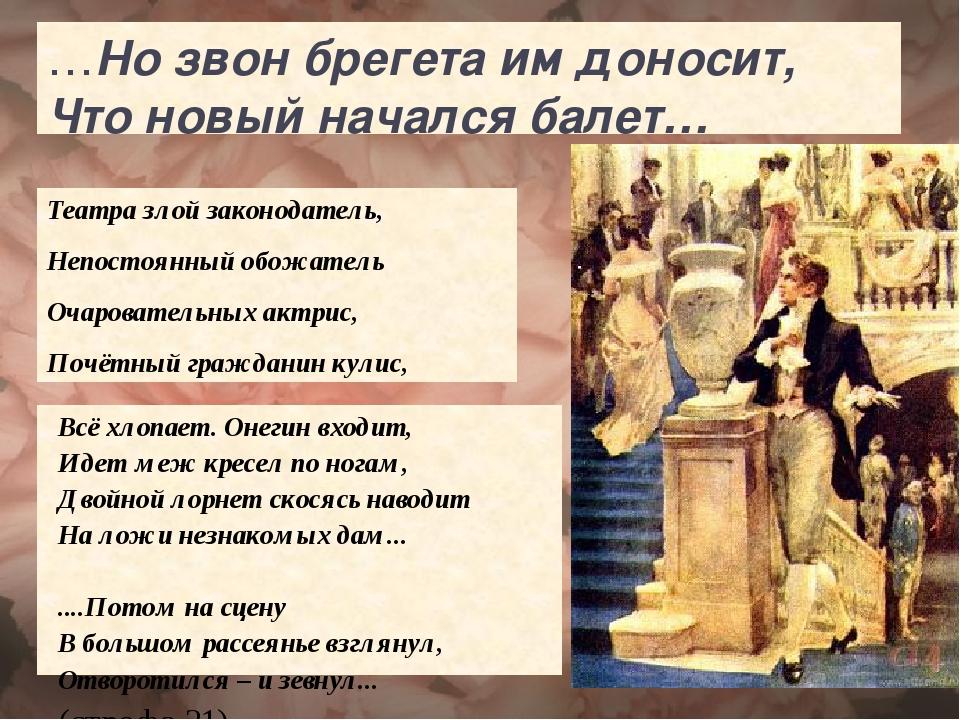 …Но звон брегета им доносит, Что новый начался балет… Театра злой законодател...