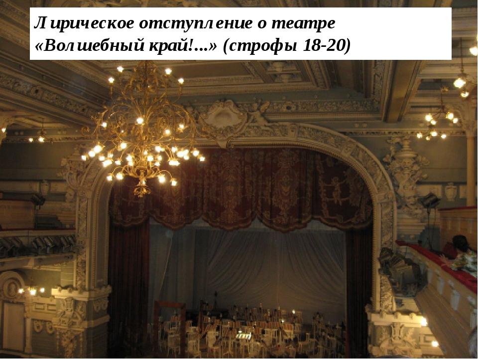 Лирическое отступление о театре «Волшебный край!...» (строфы 18-20)