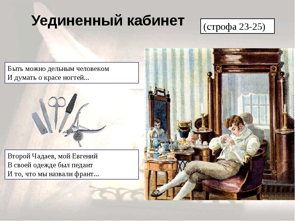 Уединенный кабинет (строфа 23-25) Быть можно дельным человеком И думать о кра...