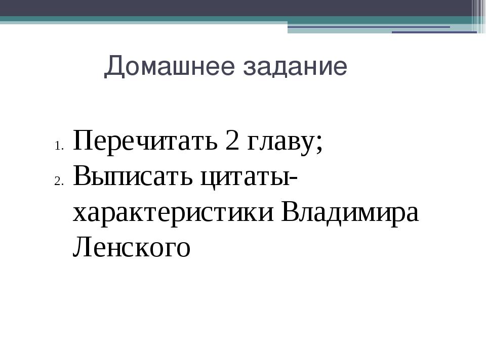 Домашнее задание Перечитать 2 главу; Выписать цитаты-характеристики Владимира...