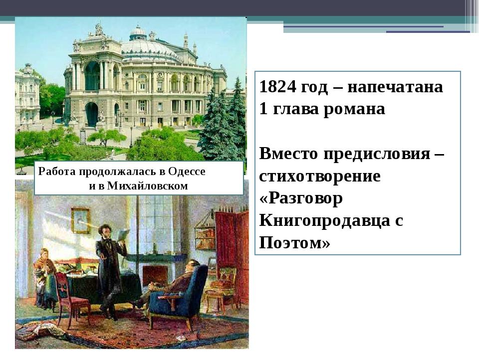 1824 год – напечатана 1 глава романа Вместо предисловия – стихотворение «Разг...
