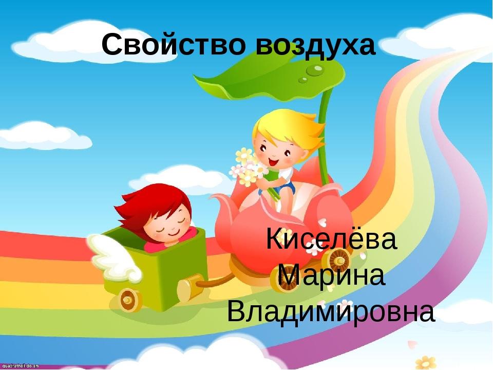 Свойство воздуха Киселёва Марина Владимировна
