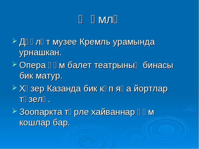 Җөмлә Дәүләт музее Кремль урамында урнашкан. Опера һәм балет театрының бинасы...