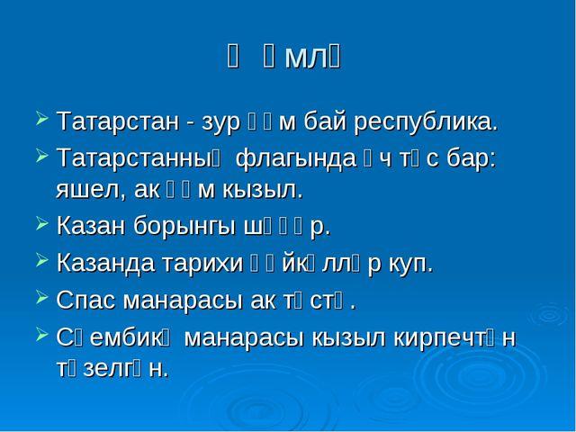 Җөмлә Татарстан - зур һәм бай республика. Татарстанның флагында өч төс бар: я...