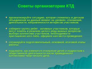 Советы организаторам КТД проанализируйте ситуацию, которая сложилась в детско