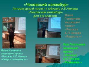 «Чеховский каламбур» Литературный проект к юбилею А.П.Чехова «Чеховский кала
