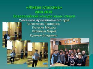 «Живая классика» 2014-2015 Всероссийский конкурс юных чтецов Участники муници