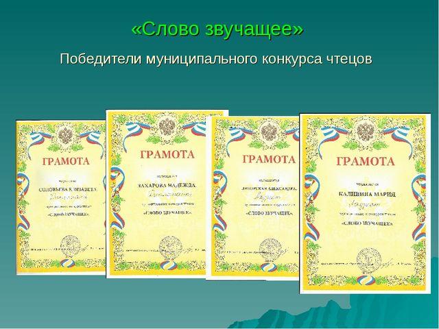 «Слово звучащее» Победители муниципального конкурса чтецов