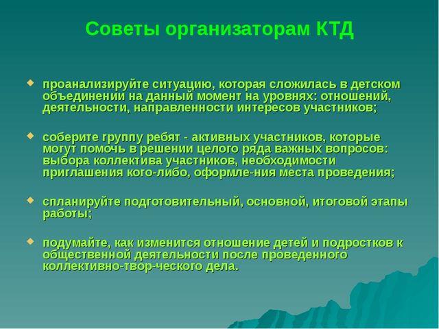 Советы организаторам КТД проанализируйте ситуацию, которая сложилась в детско...