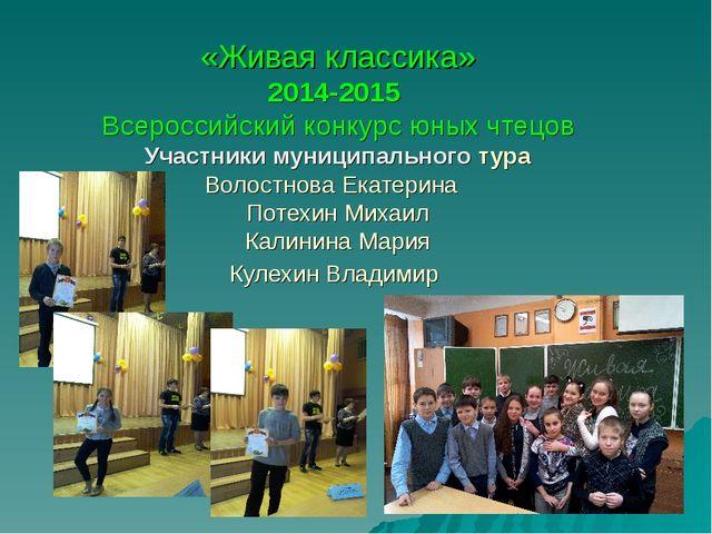 «Живая классика» 2014-2015 Всероссийский конкурс юных чтецов Участники муници...