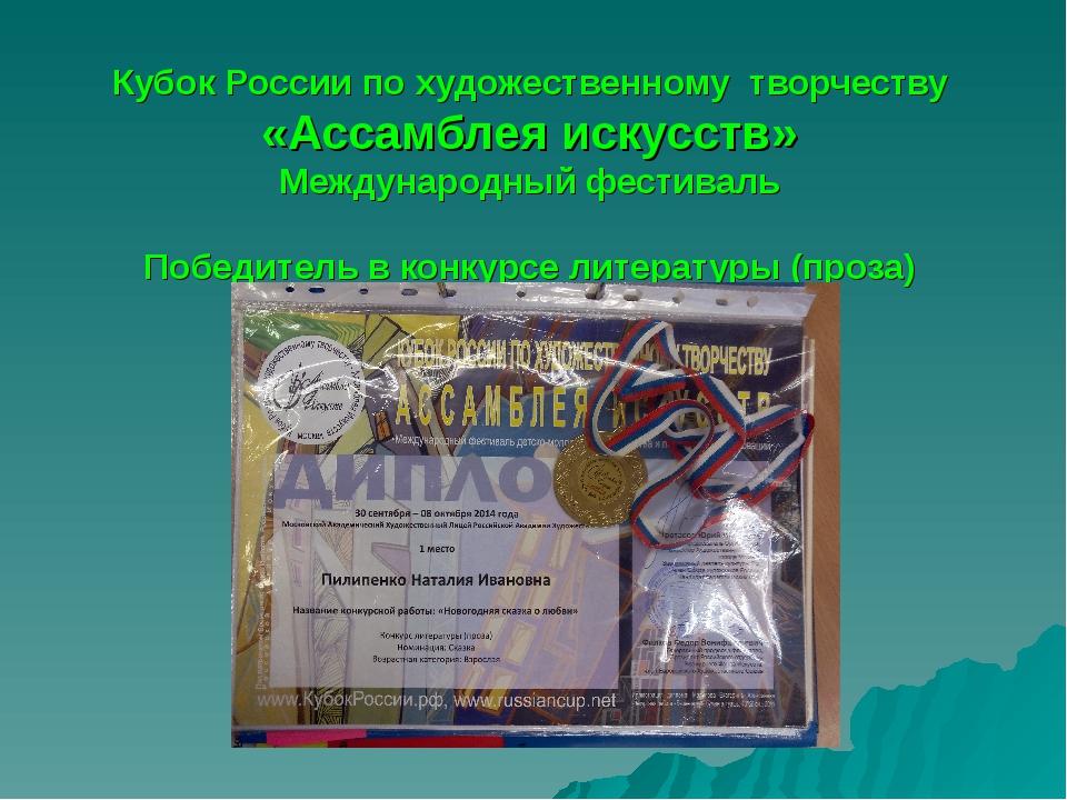 Кубок России по художественному творчеству «Ассамблея искусств» Международный...