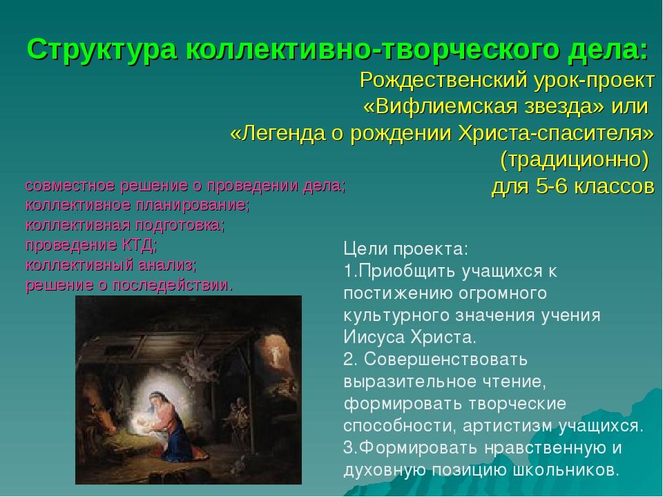 Структура коллективно-творческого дела: Рождественский урок-проект «Вифлиемск...