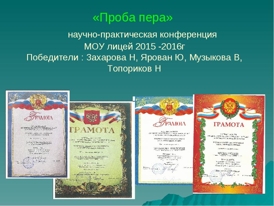 «Проба пера» научно-практическая конференция МОУ лицей 2015 -2016г Победител...