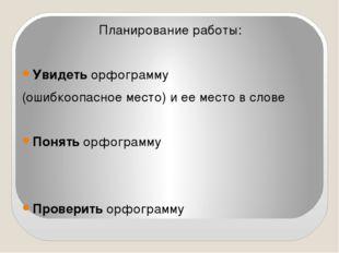 Планирование работы: Увидеть орфограмму (ошибкоопасное место) и ее место в с