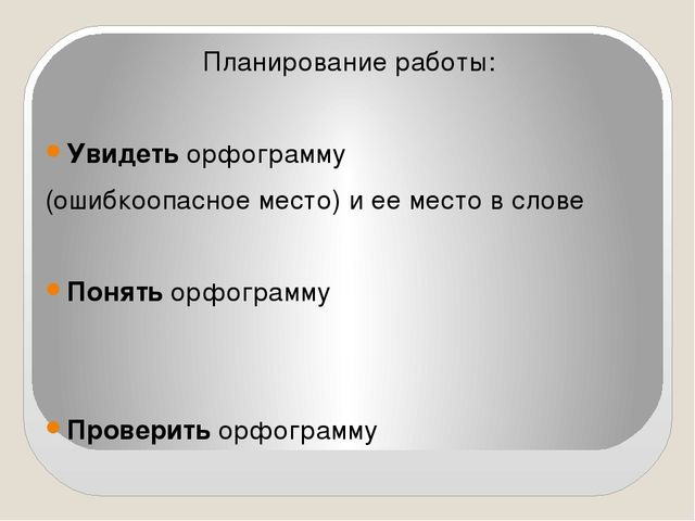Планирование работы: Увидеть орфограмму (ошибкоопасное место) и ее место в с...