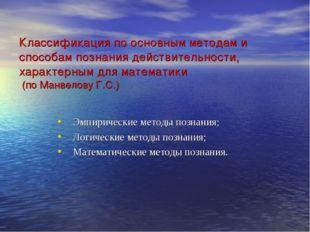 Классификация по основным методам и способам познания действительности, хара
