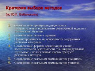 Критерии выбора методов (по Ю.К. Бабанскому) Соответствие принципам дидактики