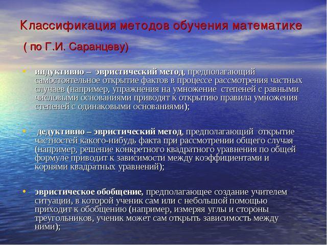 Классификация методов обучения математике ( по Г.И. Саранцеву) индуктивно – э...