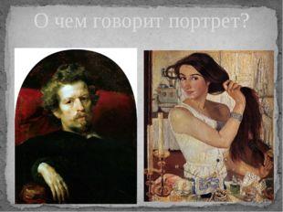 О чем говорит портрет?