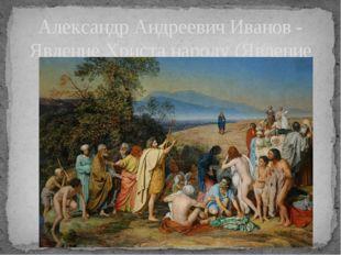 Александр Андреевич Иванов - Явление Христа народу (Явление Мессии)