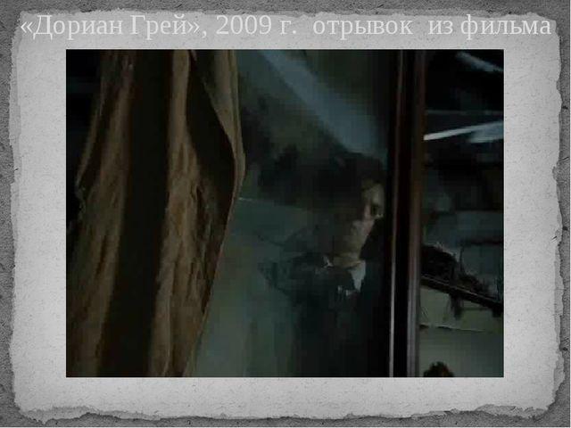 «Дориан Грей», 2009 г. отрывок из фильма