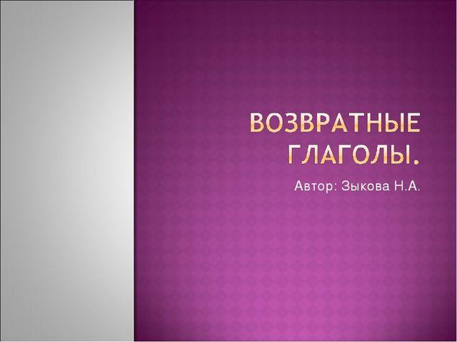 Автор: Зыкова Н.А.