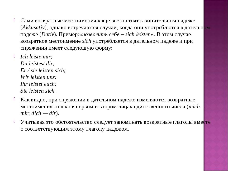 Сами возвратные местоимения чаще всего стоят в винительном падеже (Akkusativ)...