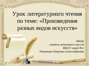 Урок литературного чтения по теме: «Произведения разных видов искусств» Автор