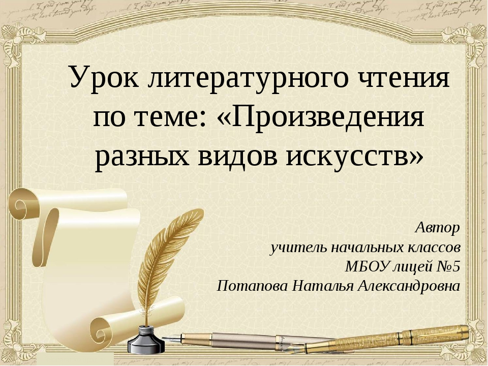 Урок литературного чтения по теме: «Произведения разных видов искусств» Автор...