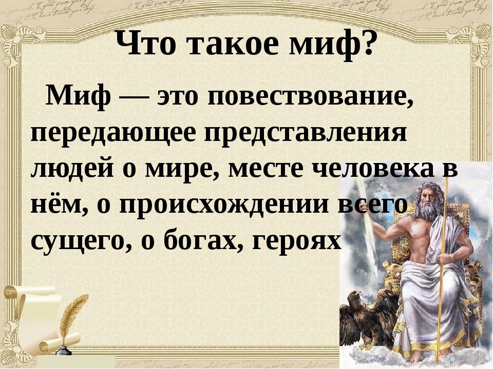 Что такое миф? Миф— это повествование, передающее представления людей о мире...