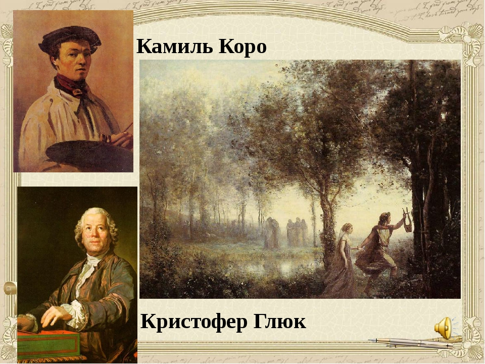 Камиль Коро Кристофер Глюк