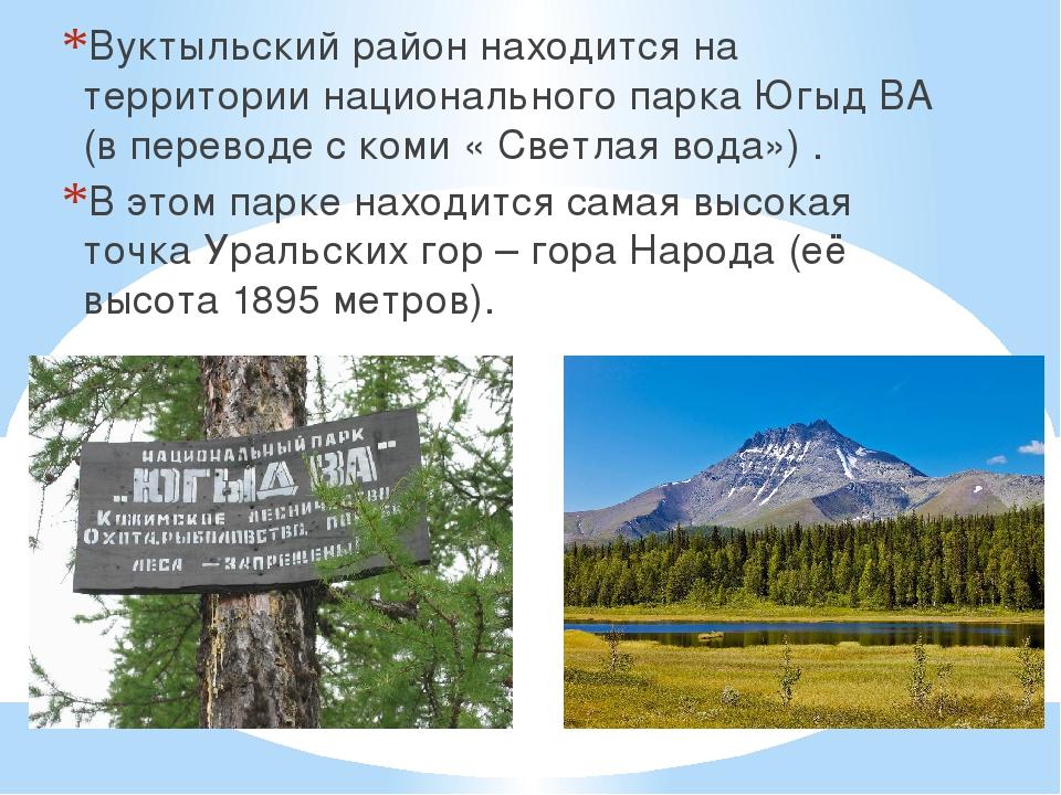 Вуктыльский район находится на территории национального парка Югыд ВА (в пере...
