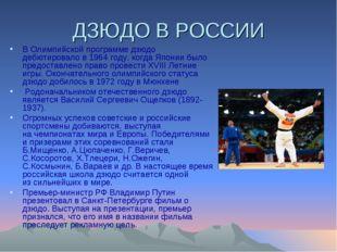 ДЗЮДО В РОССИИ В Олимпийской программе дзюдо дебютировало в 1964 году, когда