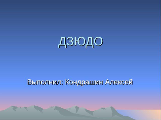 ДЗЮДО Выполнил: Кондрашин Алексей
