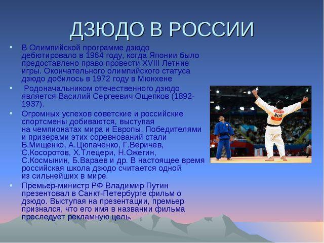 ДЗЮДО В РОССИИ В Олимпийской программе дзюдо дебютировало в 1964 году, когда...