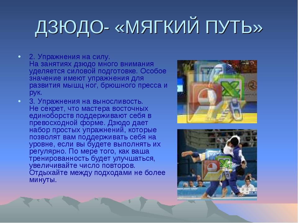ДЗЮДО- «МЯГКИЙ ПУТЬ» 2. Упражнения на силу. На занятиях дзюдо много внимания...